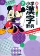新・レインボー 小学漢字辞典<改訂第5版・ミッキー&ミニー版> オールカラー