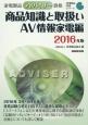 家電製品アドバイザー資格 商品知識と取扱い AV情報家電編 2016