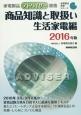 家電製品アドバイザー資格 商品知識と取扱い 生活家電編 2016