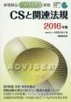 家電製品アドバイザー資格 CSと関連法規 2016
