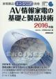 家電製品エンジニア資格 AV情報家電の基礎と製品技術 2016