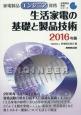 家電製品エンジニア資格 生活家電の基礎と製品技術 2016