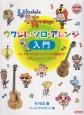 ウクレレ・ソロ・アレンジ入門 模範演奏CD付 コードのつけ方からアドリブの基礎までやさしくステッ