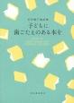 子どもに歯ごたえのある本を 石井桃子談話集