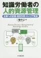 知識労働者の人的資源管理 企業への定着・相互作用・キャリア発達