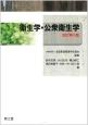衛生学・公衆衛生学<改訂第6版>