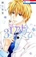 31☆アイドリーム (3)