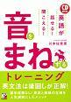 音をまねするトレーニング 英語が話せる!聞こえる! CD BOOK