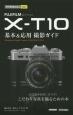 FUJIFILM X-T10 基本&応用 撮影ガイド