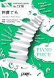 何度でも by Crystal Kay ピアノソロ・ピアノ&ヴォーカル フジテレビ系ドラマ木曜劇場「オトナ女子」挿入歌