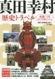 真田幸村 歴史トラベル 英傑三代ゆかりの地をめぐる