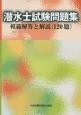 潜水士 試験問題集<第2版> 模範解答と解説〈120題〉