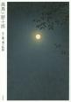 高島野十郎 光と闇、魂の軌跡