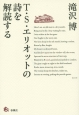 T・S・エリオットの詩を解読する