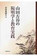 山田方谷の陽明学と教育実践