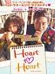 Heart to Heart~ハート・トゥ・ハート~ DVD-BOX 2