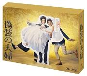 偽装の夫婦 Blu-ray BOX