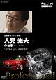 プロフェッショナル 仕事の流儀 自動車エンジン開発 人見光夫の仕事 振り切る先に、未来がある
