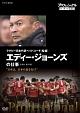プロフェッショナル 仕事の流儀 ラグビー日本代表ヘッドコーチ(監督) エディー・ジョーンズの仕事 日本は、日本の道を行け