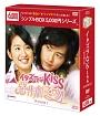 イタズラなKiss~惡作劇之吻~ DVD-BOX1 <シンプルBOX>