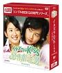 イタズラなKiss~惡作劇之吻~ DVD-BOX2 <シンプルBOX>