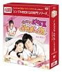 イタズラなKissII~惡作劇2吻~ DVD-BOX1 <シンプルBOX>
