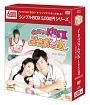 イタズラなKissII~惡作劇2吻~ DVD-BOX2 <シンプルBOX>