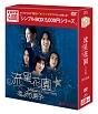 流星花園~花より男子~<全長版> DVD-BOX <シンプルBOX>