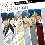 2×3!~DUET CROSS THREE!~(通常盤)