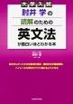 大学入試 肘井学の読解のための英文法が面白いほどわかる本 英文中にかくれた文法事項の発見・識別方法を徹底解説