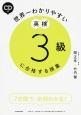 世界一わかりやすい 英検3級に合格する授業 CD付