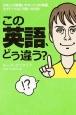 この英語、どう違う? 日本人が間違いやすい2つの単語、ネイティブはこう使
