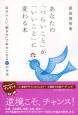 あなたの「つらいこと」が「いいこと」に変わる本 自分らしい「働き方」で幸せになる22の方法