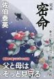 完本 密命 悲恋尾張柳生剣 (8)