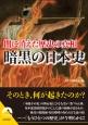 暗黒の日本史 闇に消えた歴史の真相