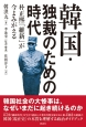 韓国・独裁のための時代 朴正煕「維新」が今よみがえる