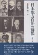 日本地方自治の群像 (6)