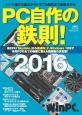 PC自作の鉄則! 2016