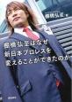 棚橋弘至はなぜ新日本プロレスを変えることができたのか<文庫版>
