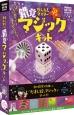 かんたんマスター 錯覚マジックキット 科学と学習PRESENTS