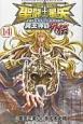 聖闘士星矢 THE LOST CANVAS 冥王神話外伝 (14)