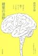 錯覚の法則 成功者は脳をあっさりその気にさせる