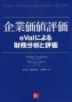 企業価値評価 eValによる財務分析と評価