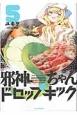 邪神ちゃんドロップキック (5)
