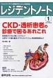 レジデントノート 17-15 2016.1 CKD・透析患者の診療で困るあれこれ プライマリケアと救急を中心とした総合誌