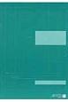 スクールプランニングノート別冊・授業計画ノート(3冊組) 2016