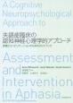 失語症臨床の認知神経心理学的アプローチ 評価とリハビリテーションのためのガイドブック
