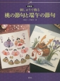 刺しゅうで飾る 桃の節句と端午の節句<新装版> Totsuka Embroidery