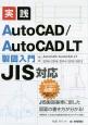 実践 AutoCAD/AutoCAD LT 製図入門 JIS対応 JIS製図基準に即した図面の書き方が分かる!
