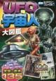 UFO宇宙人大図鑑 衝撃ミステリーファイル3
